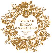 Русская школа флористики Цветочницы